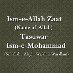 ism-e-allah-zat
