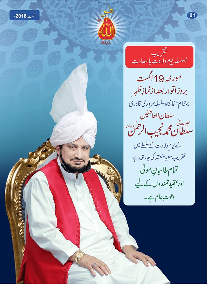 Sultan ul Ashiqeen Sultan Bahoo